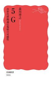 5G 次世代移動通信規格の可能性 (岩波新書) [ 森川 博之 ]