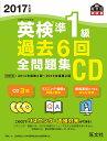 2017年度版 英検準1級 過去6回全問題集CD (英検過去6回全問題集CD) [ 旺文社 ]