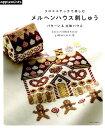 クロスステッチで楽しむメルヘンハウス刺しゅう パターン&立体ハウス (Asahi Original)