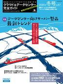 クラウド&データセンター完全ガイド(2020年冬号)
