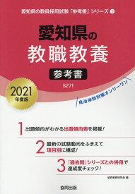 愛知県の教職教養参考書(2021年度版) (愛知県の教員採用試験「参考書」シリーズ) [ 協同教育研究会 ]