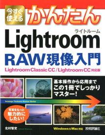 今すぐ使えるかんたんLightroom RAW現像入門 Lightroom Classic CC/Ligh [ 北村智史 ]