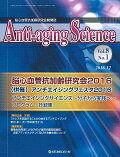 Anti-aging Science(8-1)