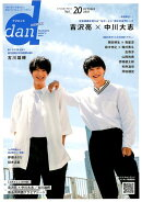 TVガイドdan(Vol.20(OCTOBER)