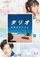 タリオ 復讐代行の2人 Blu-ray BOX 【Blu-ray】