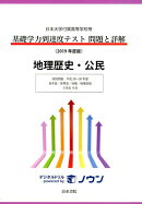 基礎学力到達度テスト問題と詳解地理歴史・公民(2019年度版)