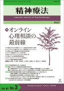 精神療法 第47巻第3号 オンライン心理相談の最前線