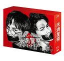 未満警察 ミッドナイトランナー Blu-ray BOX【Blu-ray】 [ 中島健人 ]