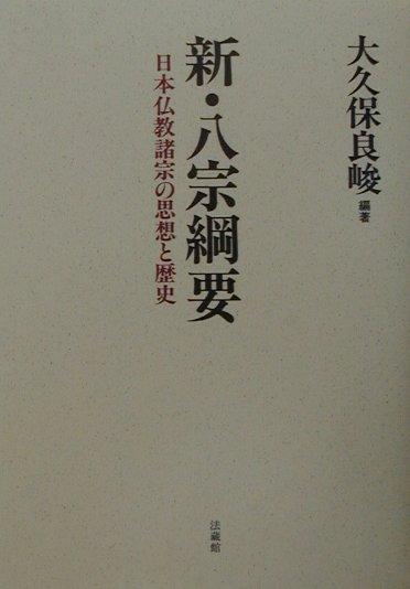 新・八宗綱要 日本仏教諸宗の思想と歴史 [ 大久保良峻 ]