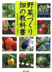 野菜づくり畑の教科書