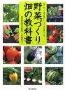 野菜づくり畑の教科書 意外と知らない基本常識からレベルアップの作業のコツ [ 板木利隆 ]