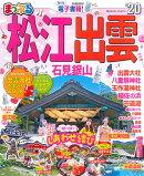 まっぷる松江・出雲('20)