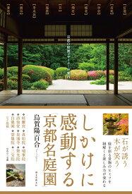 しかけに感動する「京都名庭園」 京都の庭園デザイナーが案内 [ 烏賀陽 百合 ]