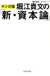 マンガ版堀江貴文の「新・資本論」