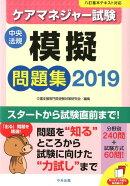 ケアマネジャー試験模擬問題集2019