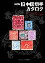 旧中国切手カタログ改訂版 1878-1949 [ 福井和雄 ]