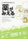 薬がみえる(vol.1) [ 医療情報科学研究所 ]