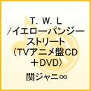 T.W.L/イエローパンジーストリート(CD+DVD)
