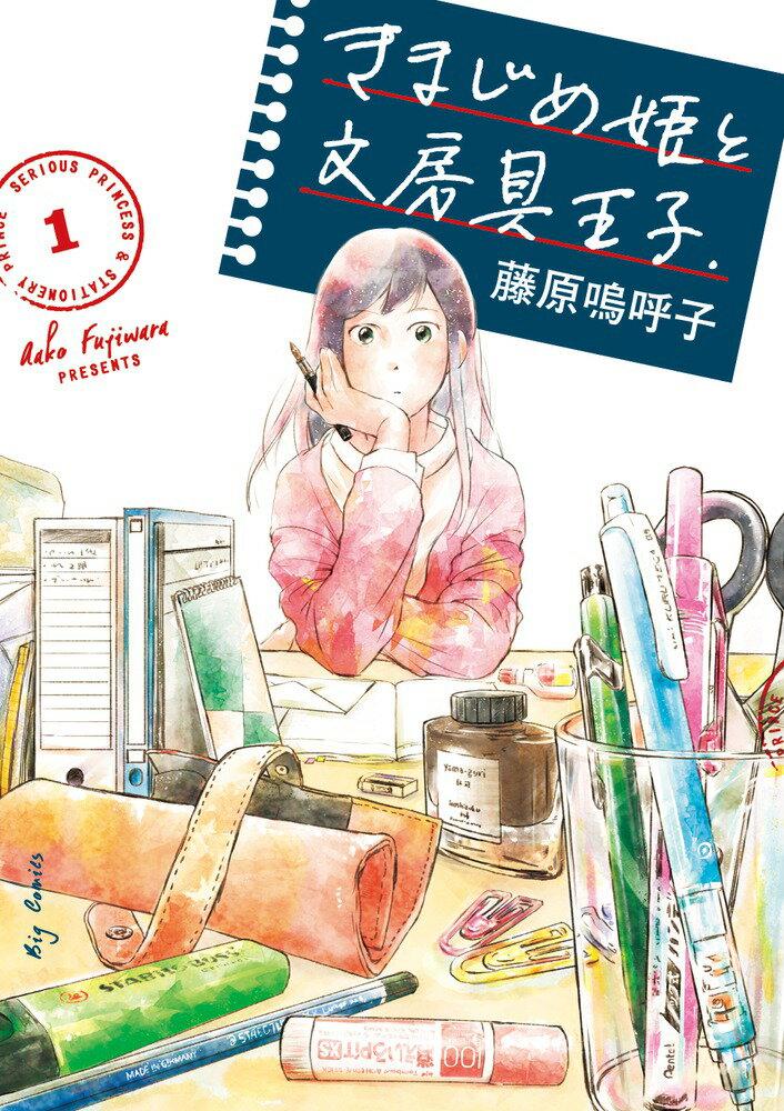 きまじめ姫と文房具王子 第1集 (ビッグ コミックス) [ 藤原 嗚呼子 ]