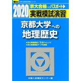 実戦模試演習 京都大学への地理歴史(2020) (駿台大学入試完全対策シリーズ)