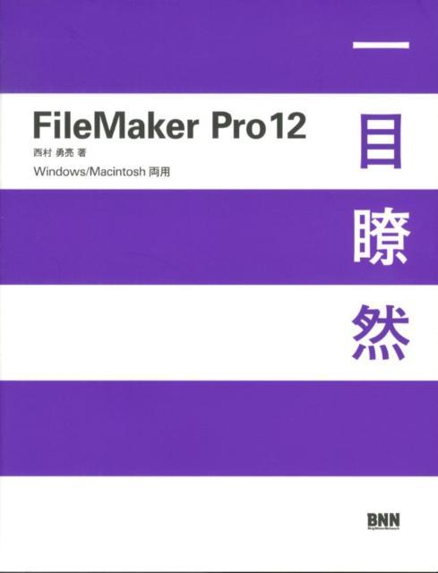 FileMaker Pro 12一目瞭然 Windows/Macintosh両用 [ 西村勇亮 ]