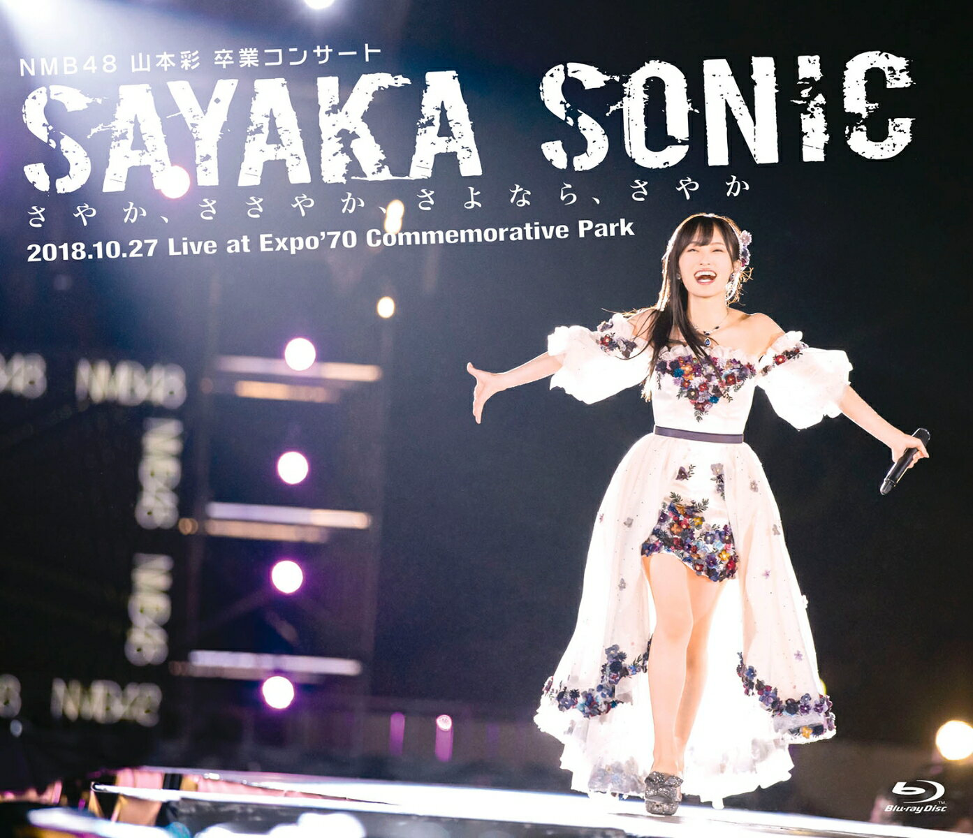 NMB48 山本彩 卒業コンサート「SAYAKA SONIC 〜さやか、ささやか、さよなら、さやか〜」【Blu-ray】 [ NMB48 ]