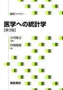 医学への統計学第3版