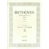 ベートーヴェン/ヴァイオリン・ソナタ第五番へ長調「春」 (ミニチュア・スコア)