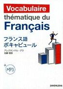 MP3付フランス語ボキャビュール