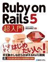 Ruby on Rails 5 超入門 [ 掌田津耶乃 ]