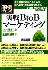 実戦BtoBマーケティング 事例でわかる [ 佐藤義典 ]