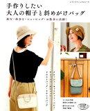 手作りしたい大人の帽子と斜めがけバッグ