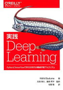 実践 Deep Learning