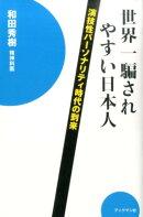 世界一騙されやすい日本人