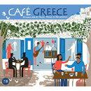 カフェ ギリシャ