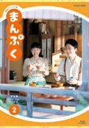 連続テレビ小説 まんぷく 完全版 Blu-ray BOX 2【Blu-ray】