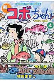 新コボちゃん(4) (Manga time comics) [ 植田まさし ]