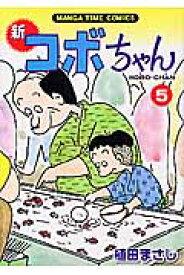 新コボちゃん(5) (Manga time comics) [ 植田まさし ]