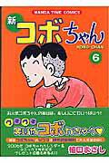 新コボちゃん(6)