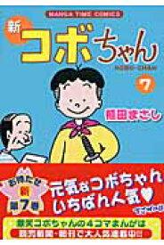 新コボちゃん(7) (Manga time comics) [ 植田まさし ]