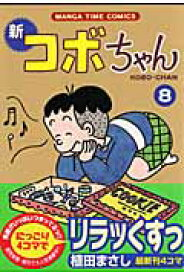 新コボちゃん(8) (Manga time comics) [ 植田まさし ]