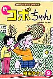 新コボちゃん(9) (Manga time comics) [ 植田まさし ]
