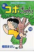 新コボちゃん(10)