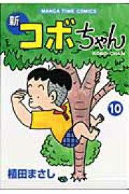 新コボちゃん(10) (Manga time comics) [ 植田まさし ]
