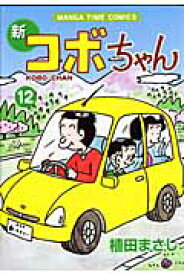 新コボちゃん(12) (Manga time comics) [ 植田まさし ]