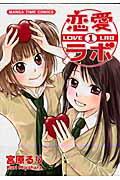 恋愛ラボ(1)