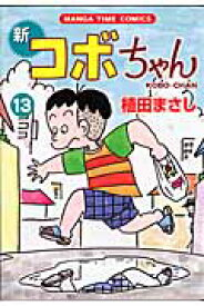 新コボちゃん(13) (Manga time comics) [ 植田まさし ]