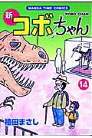 新コボちゃん(14) (Manga time comics) [ 植田まさし ]