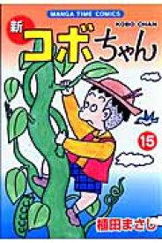 新コボちゃん(15) (Manga time comics) [ 植田まさし ]