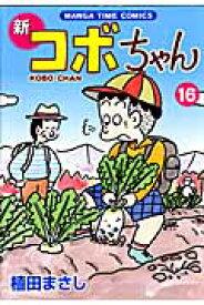 新コボちゃん(16) (Manga time comics) [ 植田まさし ]